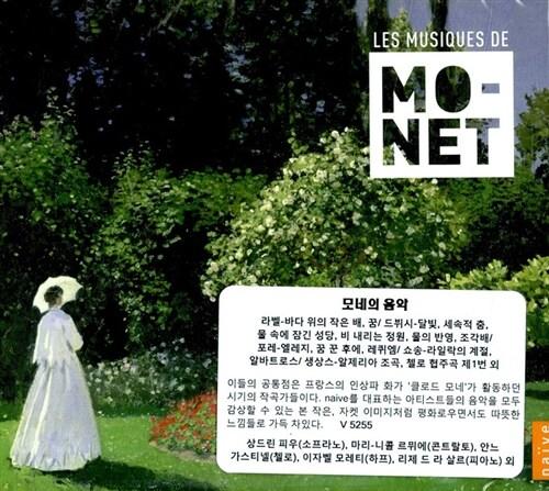 [수입] 프랑스 작곡가들의 작품 모음집 모네의 음악