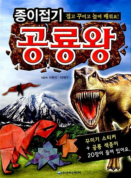 종이접기 공룡왕