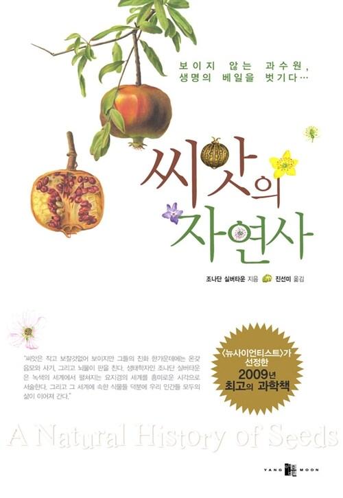 씨앗의 자연사