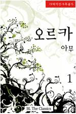 [BL] 오르카 1 - BL The Classics 47