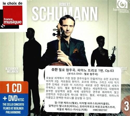 [수입] 슈만 : 첼로 협주곡, 피아노 트리오 1번 Op.63 [+보너스 DVD]