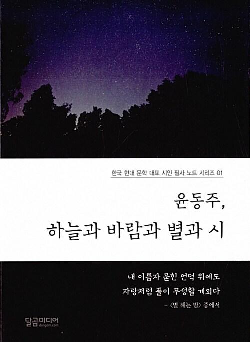 윤동주, 하늘과 바람과 별과 시