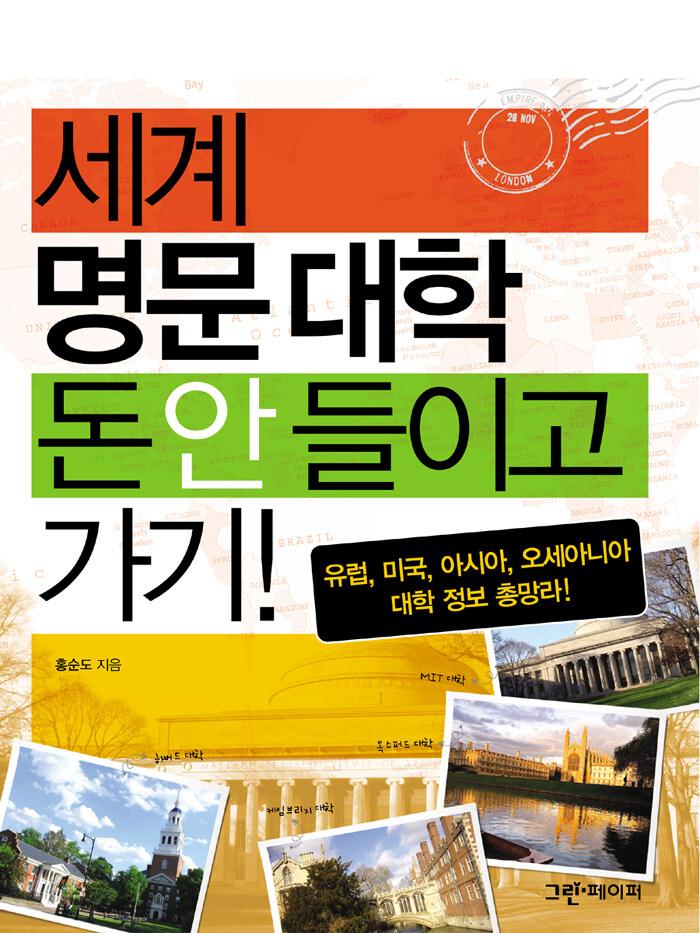 세계 명문 대학 돈 안 들이고 가기! : 유럽, 미국, 아시아, 오세아니아 대학 정보 총망라!
