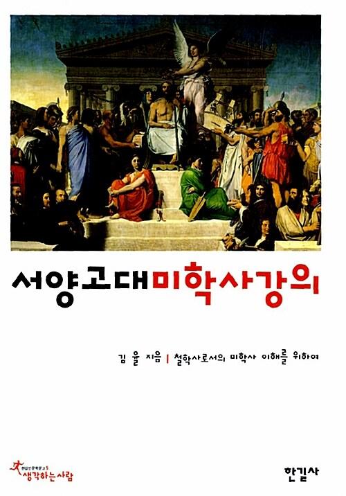 서양 고대 미학사 강의