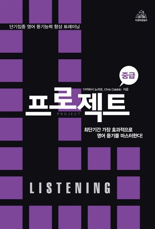 [중고] 프로젝트 Listening 중급