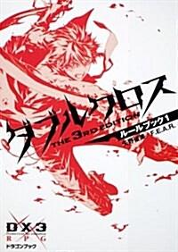 ダブルクロス The 3rd Editionル-ルブック1 (富士見ドラゴン·ブック) (文庫)