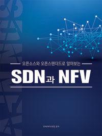 (오픈소스와 오픈스탠더드로 알아보는) SDN과 NFV