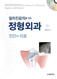 (일차진료의를 위한) 정형외과 : 진단과 치료 / 2판
