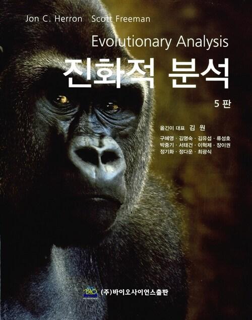 진화적 분석