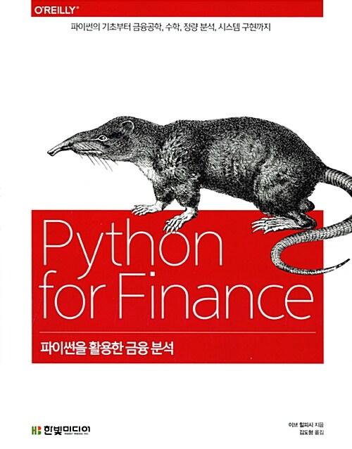 파이썬을 활용한 금융 분석
