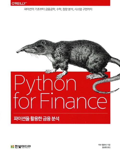 파이썬을 활용한 금융 분석 : 파이썬의 기초부터 금융공학, 수학, 정량 분석, 시스템 구현까지