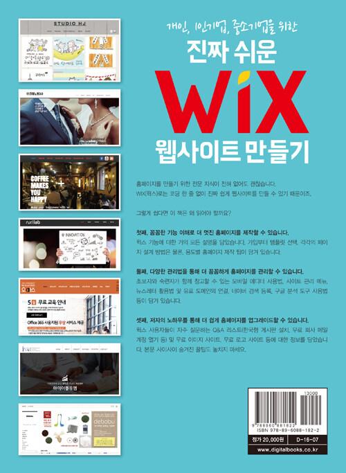 (개인, 1인기업, 중소기업을 위한) 진짜 쉬운 WiX 웹사이트 만들기