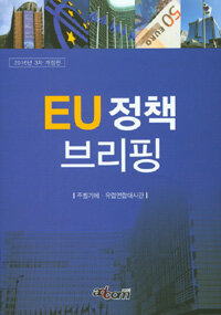 EU 정책 브리핑 제3차 개정판