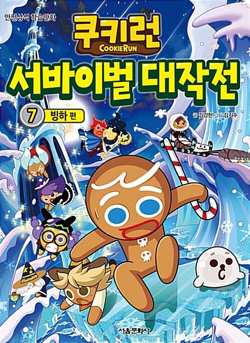 쿠키런 서바이벌 대작전. 7:, 빙하 편