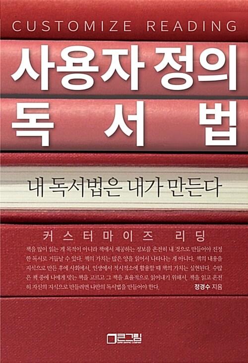 사용자 정의 독서법