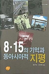 8.15의 기억과 동아시아적 지평