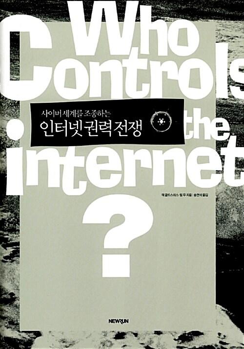 인터넷 권력전쟁