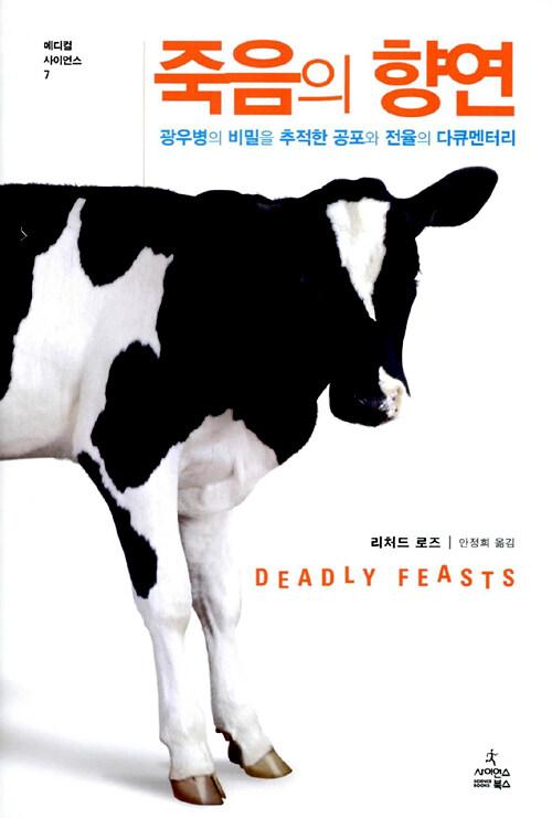 죽음의 향연 : 광우병의 비밀을 추적한 공포와 전율의 다큐멘터리