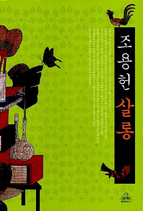 조용헌 살롱