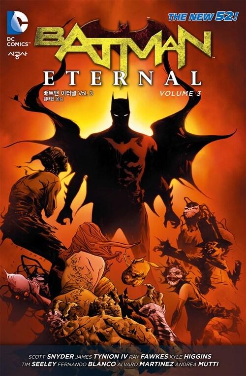 (뉴 52) 배트맨 이터널 3