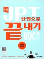 JPT 한권으로 끝내기 VOCA (교재 + 무료 MP3 다운로드)
