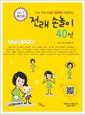 [eBook] 전래 손놀이 40선 (2013 최신판)