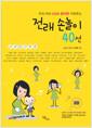 [eBook] 우리 아이 EQ와 창의력 키워주는 전래 손놀이 40선 (2013 최신판)