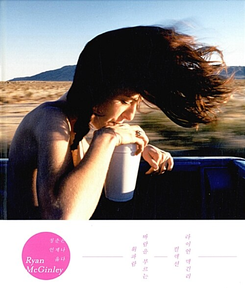 라이언 맥긴리 컬렉션 : 바람을 부르는 휘파람