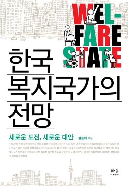 한국 복지국가의 전망 (양장)