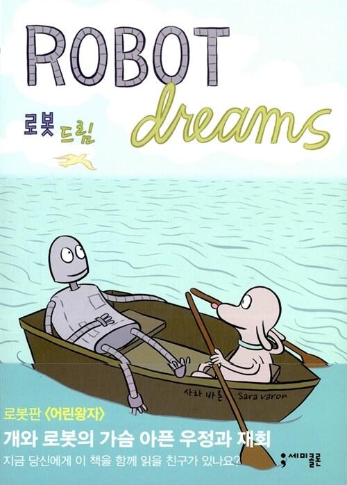 로봇 드림 Robot Dreams
