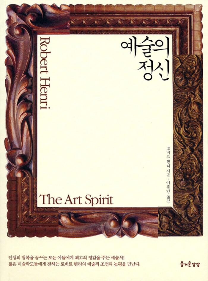 예술의 정신
