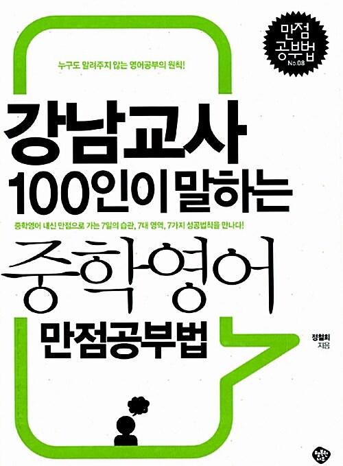 강남교사 100인이 말하는 중학영어 만점 공부법