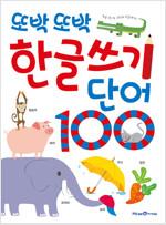 또박또박 한글쓰기 : 단어 100