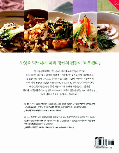 현미 채식 밥상 : 고혈압·당뇨·비만을 치유하는 건강 식탁 프로젝트