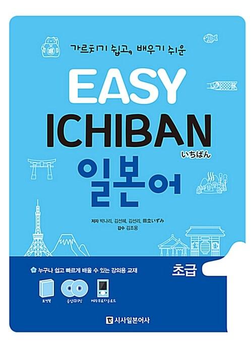 Easy Ichiban 이지 이치방 일본어 초급 1 (교재 + 포켓북 + CD 2장)