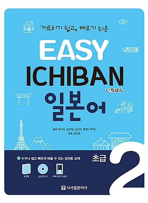 Easy Ichiban 이지 이치방 일본어 초급 2 (교재 + 포켓북 + CD 1장)