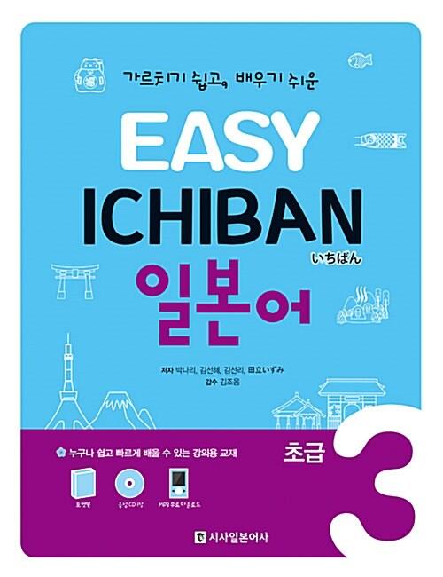 Easy Ichiban 이지 이치방 일본어 초급 3 (교재 + 포켓북 + CD 1장)