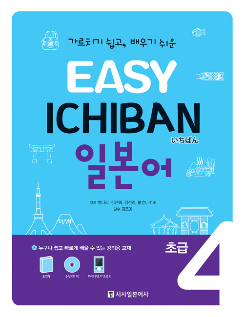 Easy Ichiban 이지 이치방 일본어 초급 4 (교재 + 포켓북 + CD 1장)