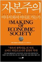 [중고] 자본주의 어디서 와서 어디로 가는가