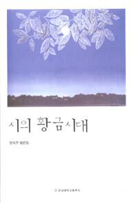 시의 황금시대 : 장석주 평론집