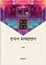 한국어 화제관련어 - 명사 5000 항목