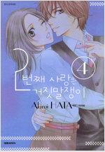 [고화질] 2번째 사랑은 거짓말쟁이 04