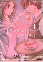 [고화질] 2번째 사랑은 거짓말쟁이 01