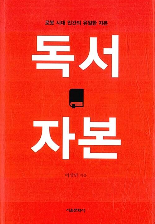 독서 자본