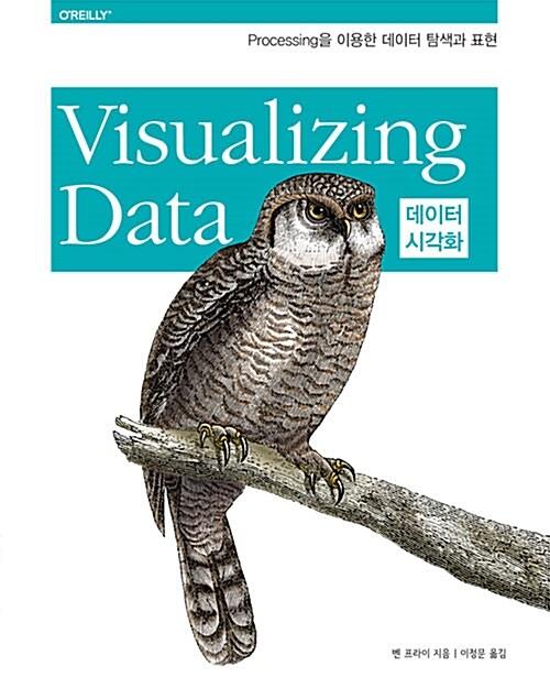 데이터 시각화 Visualizing Data