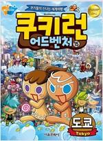 쿠키런 어드벤처 15 : 일본 도쿄