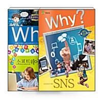 [세트] Why? 소프트웨어와 코딩 + Why? SNS 소셜 네트워크 서비스 - 전2권