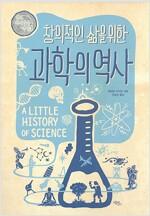 창의적인 삶을 위한 과학의 역사