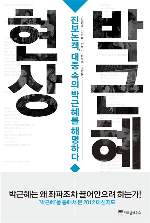 박근혜 현상
