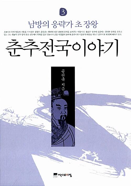 춘추전국 이야기 3